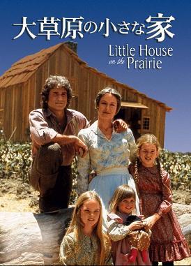 大草原の小さな家の画像 p1_18